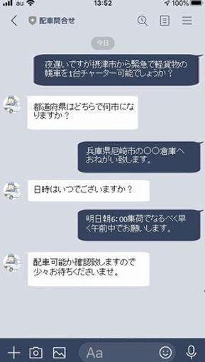 LINEやり取り③.jpg