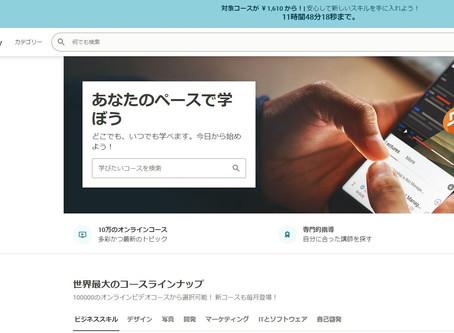 コスパ最高『動画学習サービスUdemy(ユーデミー)』がおすすめBy アシストライン