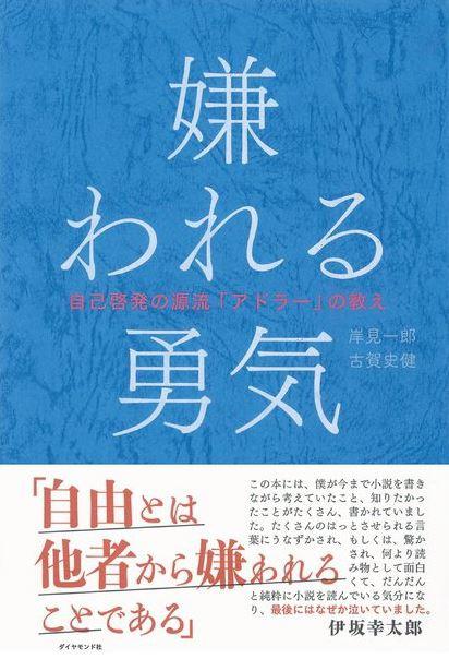 『嫌われる勇気』 という本