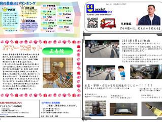★2021年2月号♪アシストライン【社内報】-発刊