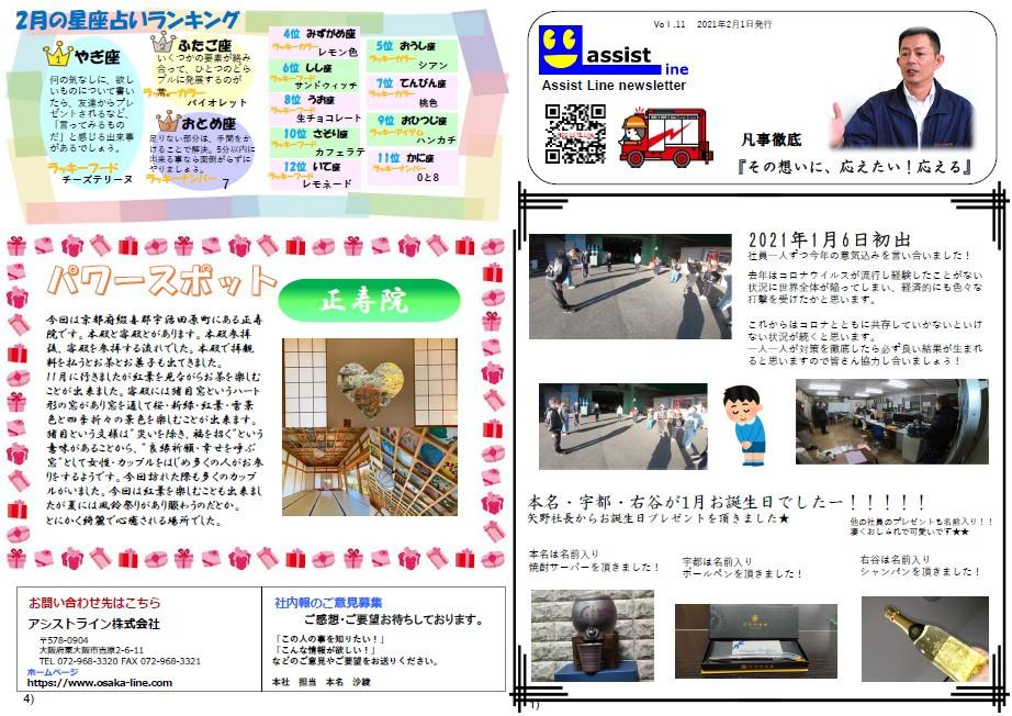 【アシストライン社内報】2021年2月号