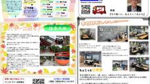 ★速報!2021年9月号『社内報』発刊 Byアシストライン