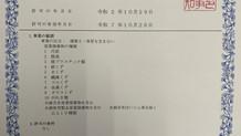 ★リサイクルもおまかせ♪『産業廃棄物収集運搬業許可証』取得(^^)