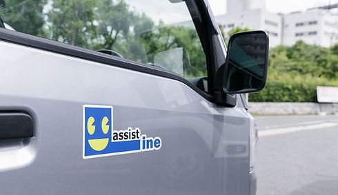 アシストライン車両画像.jpg