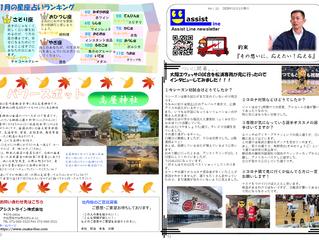 ★速報!【アシストライン社内報】2020年11月号