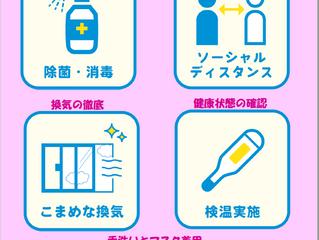 ★重要!アシストライン『コロナウイルス感染症対策』への取り組み