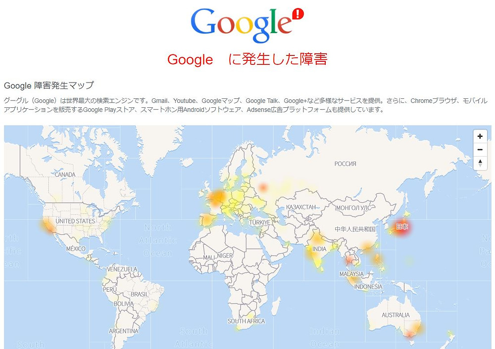 Googleで障害が発生した地域