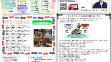 ★発刊♪2021年5月号【社内報】-5月のお得情報は何?
