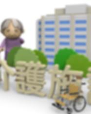 「介護施設への入退所」イメージ画像