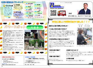 ★速報『アシストライン社内報(10月号)』