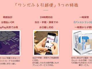 ★格安引越しをお探しなら♪小さなお引越しプラン(8,000円~)