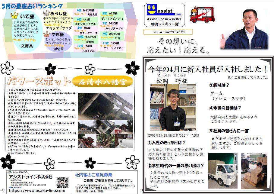 アシストライン社内報2020年5月号