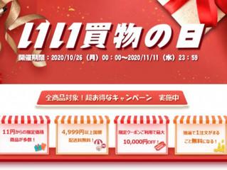 ★お得情報!11円で「いい買い物の日」Cmall(シーモール)BIGセール中国直輸入のECサイト