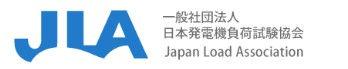 日本発電機負荷試験協会会員.jpg