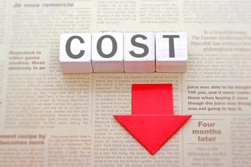 『コスト削減』の達人を目指そう