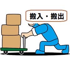 ★運輸活用法『搬入搬出』作業も手配☆彡