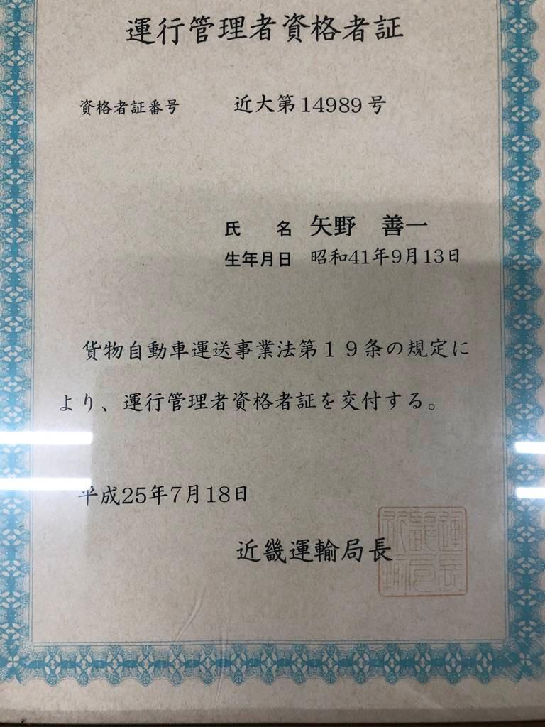 アシストラインの運行管理者資格者証
