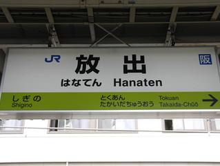 ★関西難読地名「放出」「喜連瓜破」「立売堀」全問正解なら大阪人!?