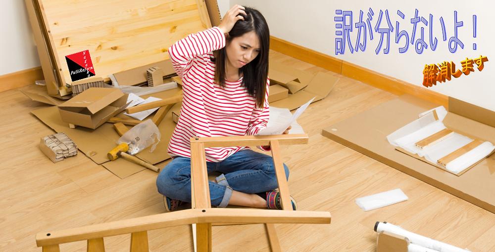家具の組み立て