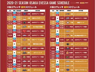 ★バスケがしたいです『大阪エヴェッサ』開幕!(^^)!
