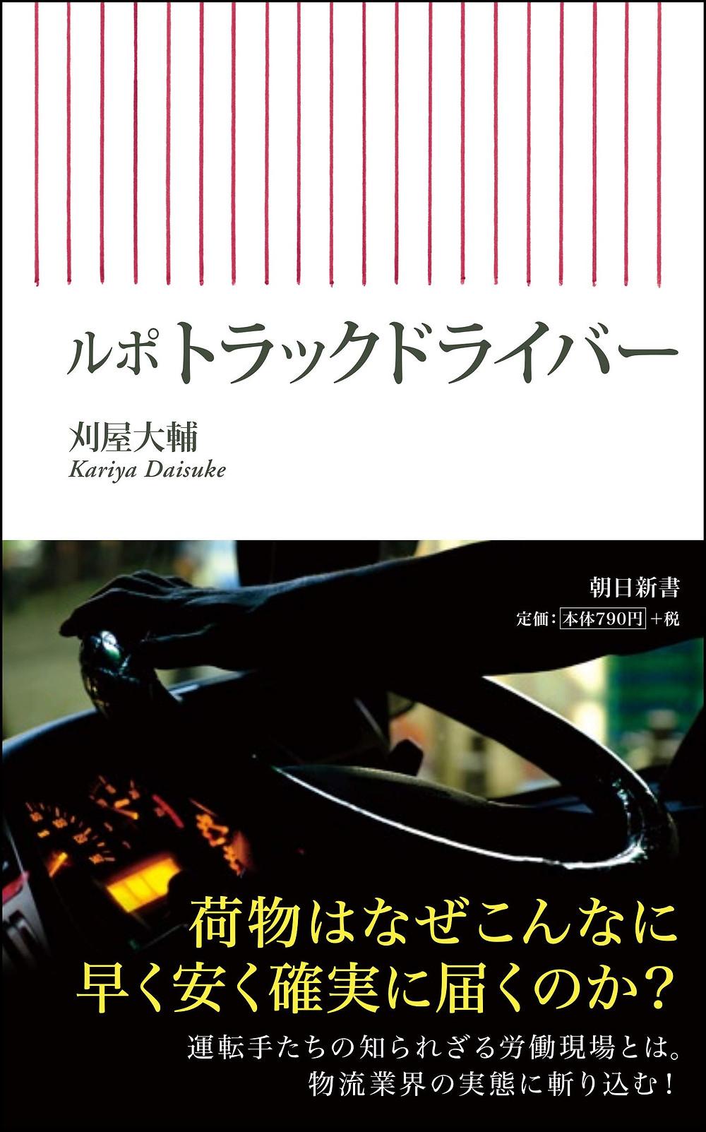 ルポ トラックドライバー (朝日新書)イメージ画像