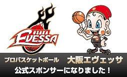 大阪エヴェッサ 公式スポンサー