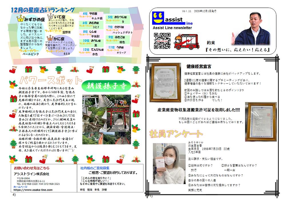 【アシストライン社内報】2020年12月号