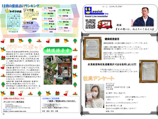 ★速報!【アシストライン社内報】2020年12月号