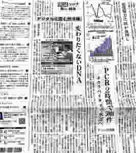 変わりたくないDNA-新聞イメージ画像
