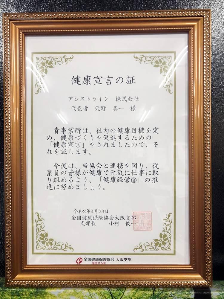 アシストライン株式会社【健康宣言の証】