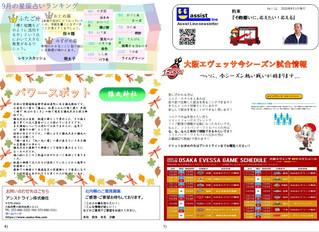 ★速報!2020年9月『社内報』発刊