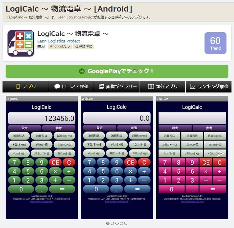 LogiCalc ~ 物流電卓