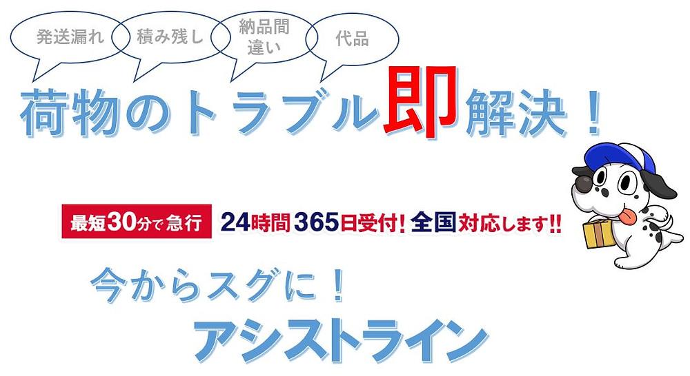 【アシストライン社内報】2021年2月号イメージ