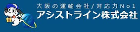2021アシストライン株式会社バナー.jpg