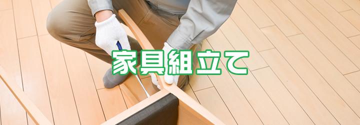 家具の組み立て代行