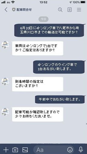 LINEやり取り①.jpg