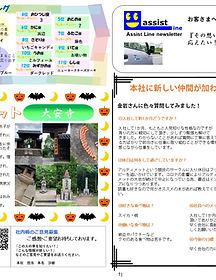 社内報2020-10 -01.jpg