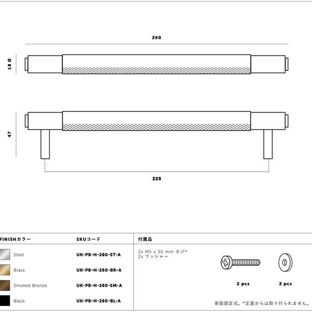 PULL BAR / MEDIUM 本体寸法