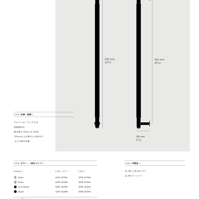 PULL BAR / LINEAR / LARGE 本体寸法