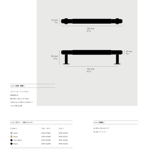 PULL BAR / LINEAR / SMALL 本体寸法