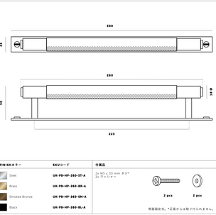 PULL BAR / PLATE / MEDIUM 本体寸法