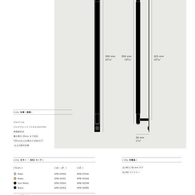 PULL BAR / PLATE / LINEAR / LARGE 本体寸法