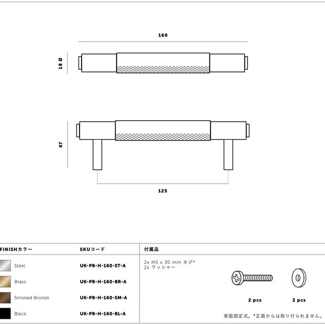 PULL BAR / SMALL 本体寸法
