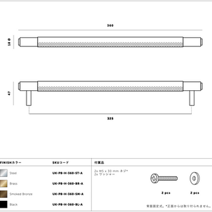 PULL BAR / LARGE 本体寸法