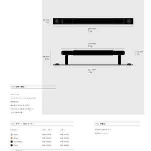 PULL BAR / PLATE / LINEAR / SMALL 本体寸法