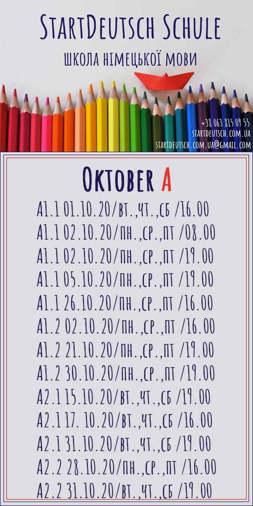 A Oktober ukr