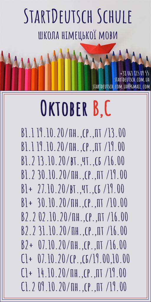 BC Oktober ukr