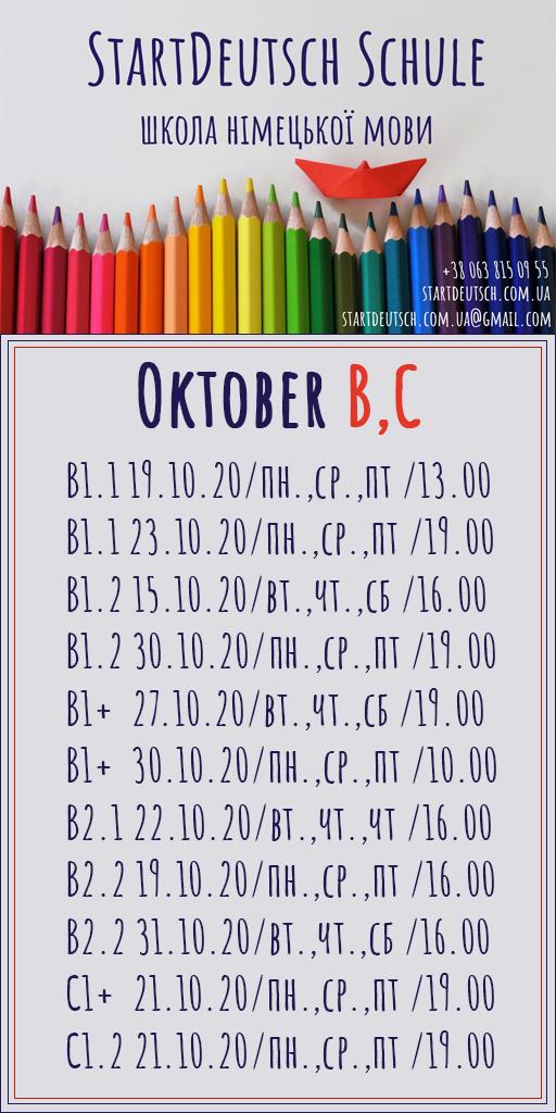 oktober ukr bc