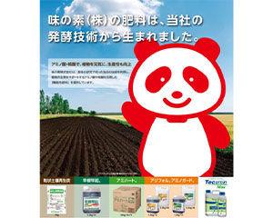 味の素|吉田農事