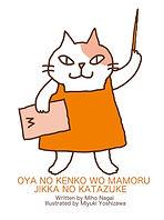 みぃ先生ポストカード.jpeg